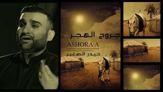 جروح الهجر I الرادود الحسيني حيدر الصغير الكاظمي 2018