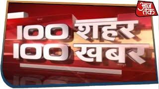 100 शहर 100 खबर | Latest Hindi News | July 16, 2019
