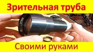 Сделать подзорную трубу своими руками