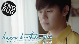 [Eng Sub] happy birthday วันเกิดของนาย วันตายของฉัน   EP.7 [3/5]