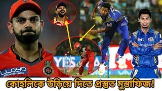 কোহলিকে উড়িয়ে দিতে আজ মাঠে নামবে মুস্তাফিজ! কে জিতবে এই ম্যাচ? || IPL 2018 || MI vs RCB | Mustafiz