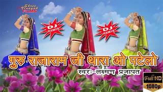 मारवाड़ी धमाका ॥ गुरु राजा राम थारा ओ पटेल ॥ Marwadi Dj Rajasthani Song 2017