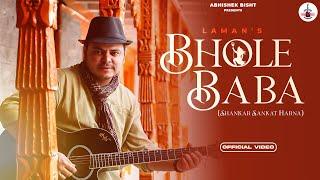 Laman || Bhole Baba || Official song || Folk Himachal  || Shiva kailashon ke || Shankar Sankat Harna