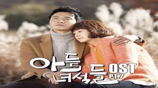 Jang Hee Young - I Miss You (보고싶어요) Rascal Sons OST Part.7
