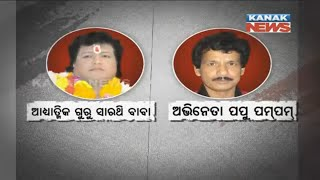Sarathi Baba & Papu Pom Pom Same Story Repeated
