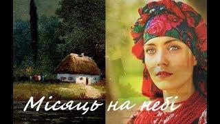 Місяць на небі, зіроньки сяють 🌙 Ірина Українець