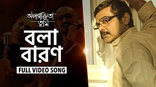 Bola Baron from Aparajita Tumi (BENGALI FILM) (2011)