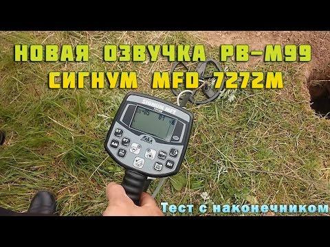 Рв-м99 новая озвучка сигнум mfd 7272m.