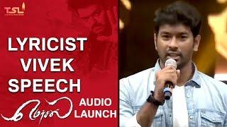 Tamil is the first internet Language   Lyricist Vivek Speech   Mersal Audio Launch   Vijay   TSL