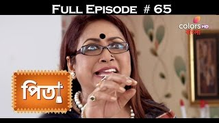 Pita - 30th December 2016 - পিতা - Full Episode