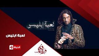 برومو (2) مسلسل لعبة إبليس - رمضان 2015 | Official Trailer La3bet Ebliis