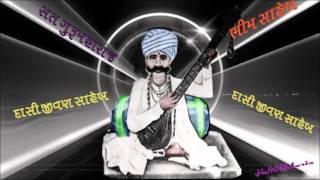 Sant Shree DASI JIVAN Saheb Bhajans Collection - I  Jukebox