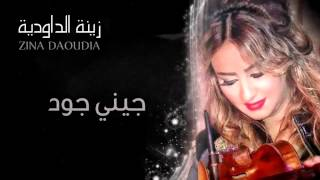 Zina Daoudia - Jini Goud (Official Audio) | زينة الداودية - جيني جود