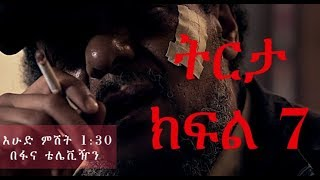 Tireta Fana TV serial Drama – S01 Episode 07 Every One In Bahir Dar