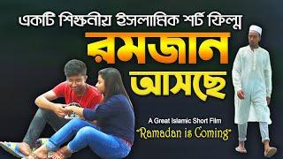 """পুরস্কারপ্রাপ্ত ইসলামিক শর্টফিল্ম """"রমজান আসছে"""" - Award Winning Islamic Short Film """"Romjan Asche"""""""