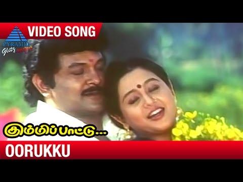Kummi Pattu Tamil Movie Songs | Oorukku Video Song | Prabhu | Devayani | Ilayaraja