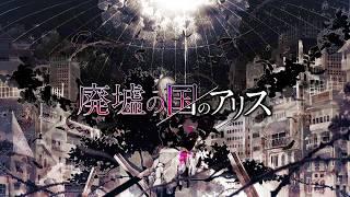 廃墟の国のアリス/まふまふ feat. 初音ミク
