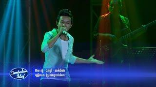 Cambodian Idol   Green Miles   អ៊ាម វន្នី   Eam Vanny