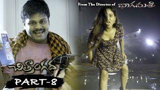 Bhaagamathie Ashok - Chitrangada Full Movie Part 8 - Anjali, Sapthagiri