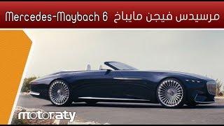 سيارة مرسيدس فيجن مايباخ Vision Mercedes-Maybach 6