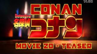Detective Conan Movie 20 teaser 2016 {English Sub}