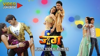 Jung [ Full Length Bhojpuri Video Songs Jukebox ] Pawan Singh & Monalisa