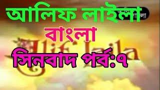 Alif Laila Bangla part 7 (Sinbad) আলিফ লাইলা বাংলা পর্ব ৭ ( সিনবাদ)