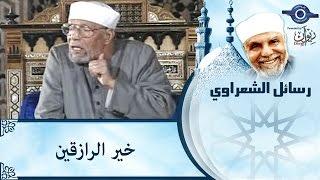 الشيخ الشعراوي | خير الرازقين