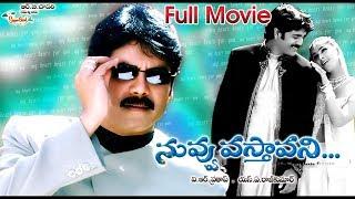 Nuvvu Vastavani Telugu Full Length 2016 Full Movie || DVD..