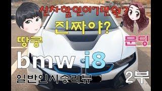 bmw i8 주간 시승리뷰!