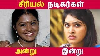 சீரியல் நடிகர்கள்  அன்று இன்று! | Tamil Cinema | Kollywood News | Cinema Seithigal