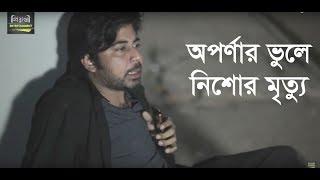 অপর্ণার ভুলে নিশোর মৃত্যু l Afran Nisho l Aparna Ghosh l Bangla Natok l Cheleta Vison Careless Chilo