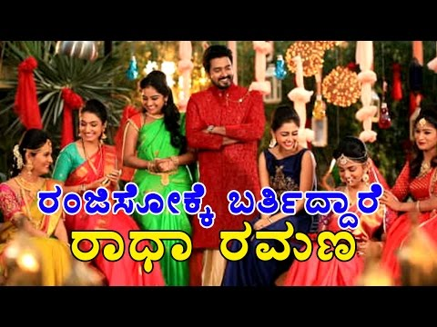 Colors Kannada: Radha Ramana Serial   Filmibeat Kannada