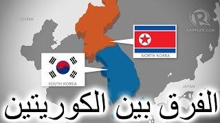 شرح تفصيلي يوضح الفرق بين كوريا الشمالية و الجنوبية North and south Korea comparison