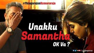 Unakku #Samantha ok va?   In Conversation with #ThiagarajanKumararaja   Open Pannaa