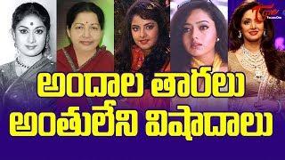 అందాలతారలు.. అంతులేని విషాదాలు | Tragic Demise of Tollywood Heroines - TeluguOne