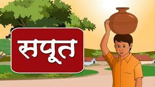 सपूत - Home Revise 5th Std. Maharashtra Board English Medium Hindi
