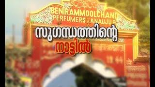 Kannauj - The City of Perfumes  Akalangalile India 30th Sep 2015