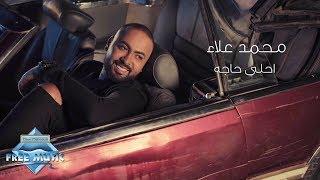 Mohamed Alaa - Ahla Haga | محمد علاء - أحلي حاجه