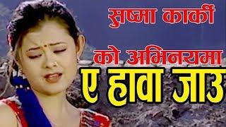 रामजी खाडको र टिका पुनको स्वरमा Khand latest Dohori Song A Hawa jau New Nepali Lok Dohori Song 2074