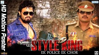 Style King 2017 | Motion Poster | South Hindi Dubbed Movie | Trisha Media
