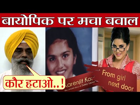 Xxx Mp4 Sunny Leone In TROUBLE Sikh Community ANGRY With Karenjit Kaur Biopic FilmiBeat 3gp Sex