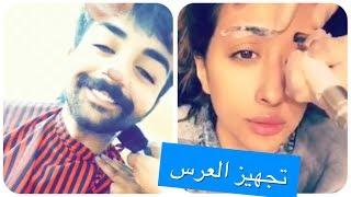 فرح الهادي تسوي تاتو لحواجبها بسبب قرب العرس وعقيل يحلق شعره