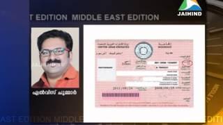 Visa Rule, Dubai, Gulf News, Middle East Edition, Jaihind TV, Kavya, 04-05-14