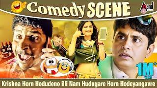 Krishna Horn Hodudeno illi Nam Hudugare Horn Hodeyangavre   Kuri Prathap   Sharan   Comedy Scene