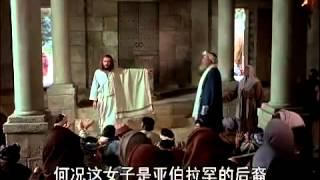 The Jesus Film (Chinese Mandarin)