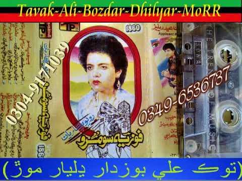 Xxx Mp4 Fozia Soomro Old Vol 1860 Songs Kahre Khabar Tavak Ali Bozdar 3gp Sex