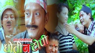 New Nepali ComedyTeli Film || Dhoti Na Topi || धोति न टोपी |2073/2016