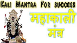 Kali Mantra For Success शक्तिशाली वशीकरण Mantra Science