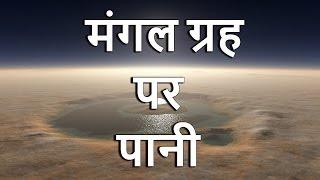Water On Mars In Hindi | मंगल ग्रह पर पानी